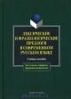 Лексические и фразеологические предлоги в современном русском языке